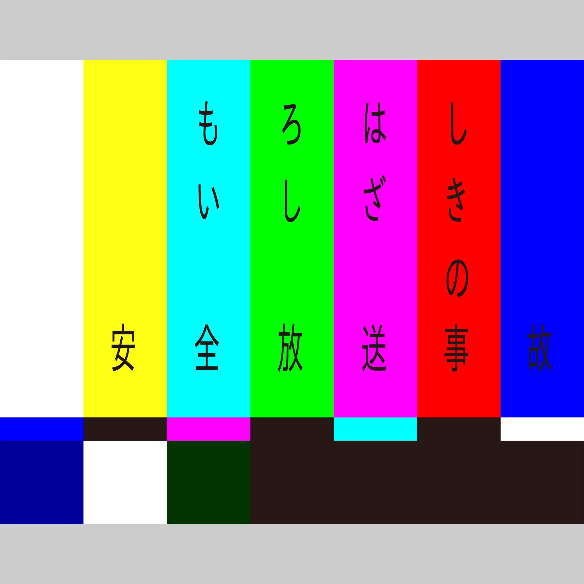 諸橋石崎の安全放送事故